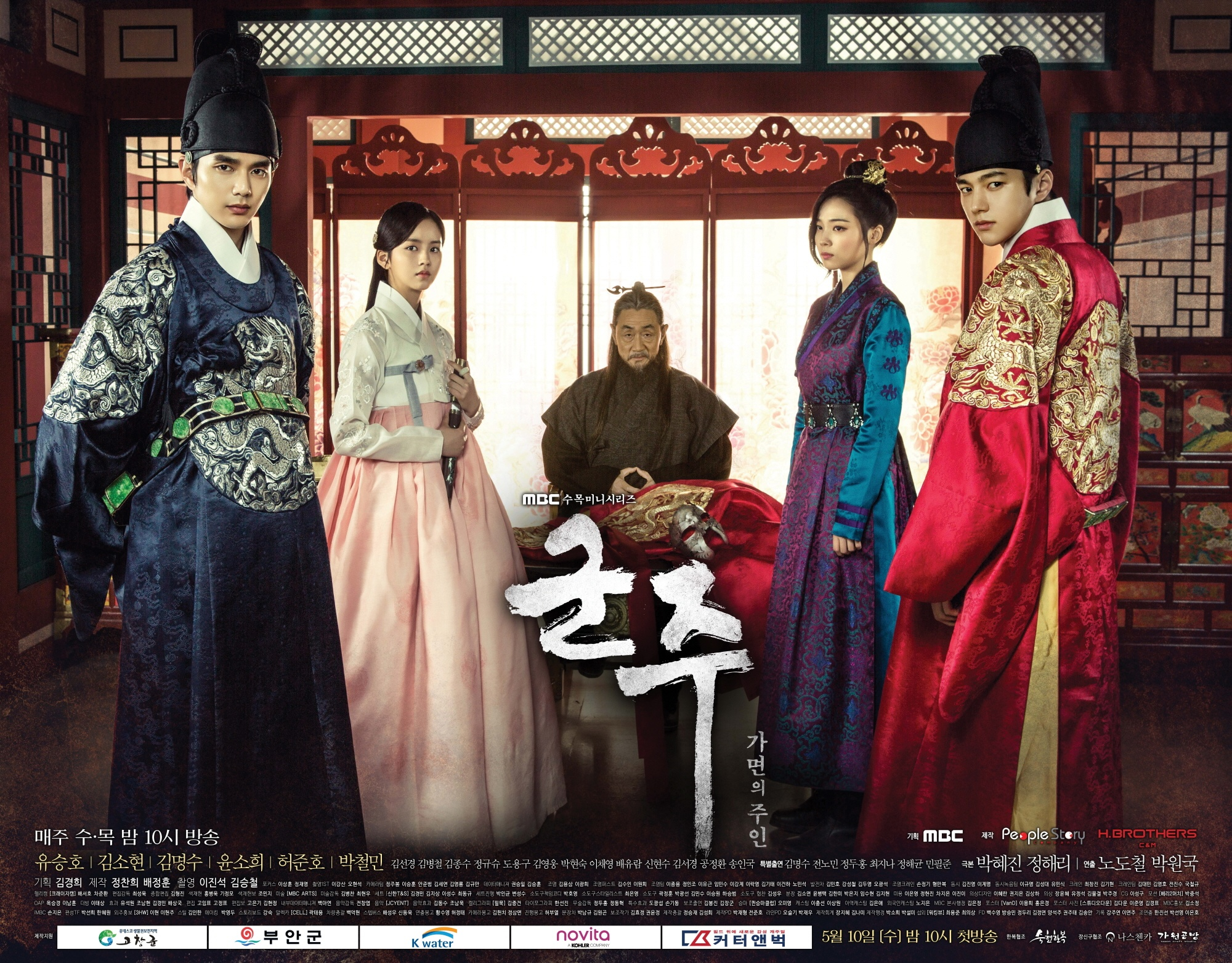 Ruler: Master of the Mask Takes First Place In Viewership Ratings With Pilot Episode