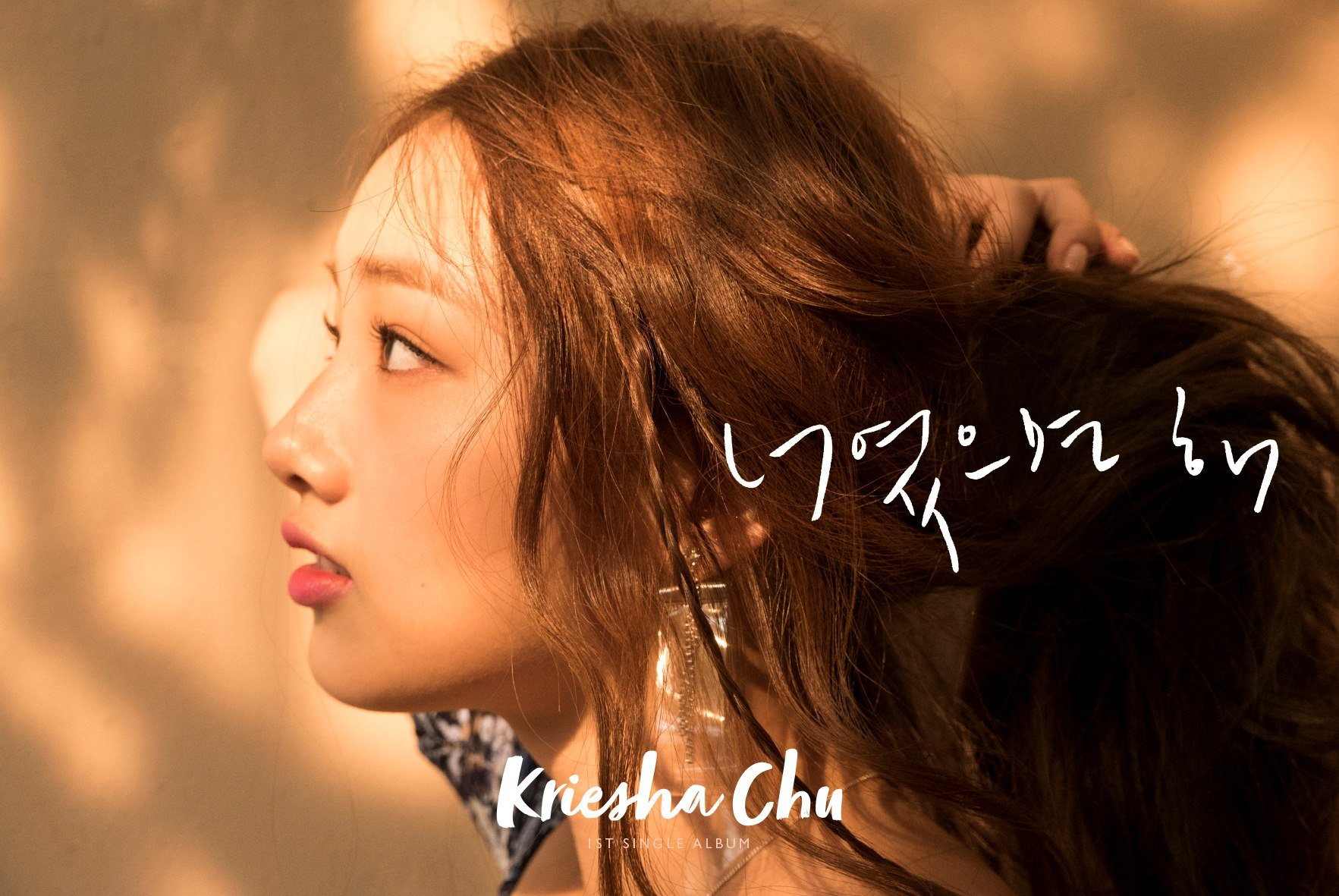 Kriesha Tiu Announces Solo Debut Showcase