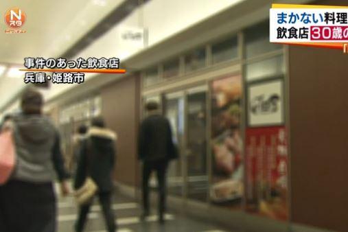 Japanese Pub Manager Poisons Part Timer For Slacking Off