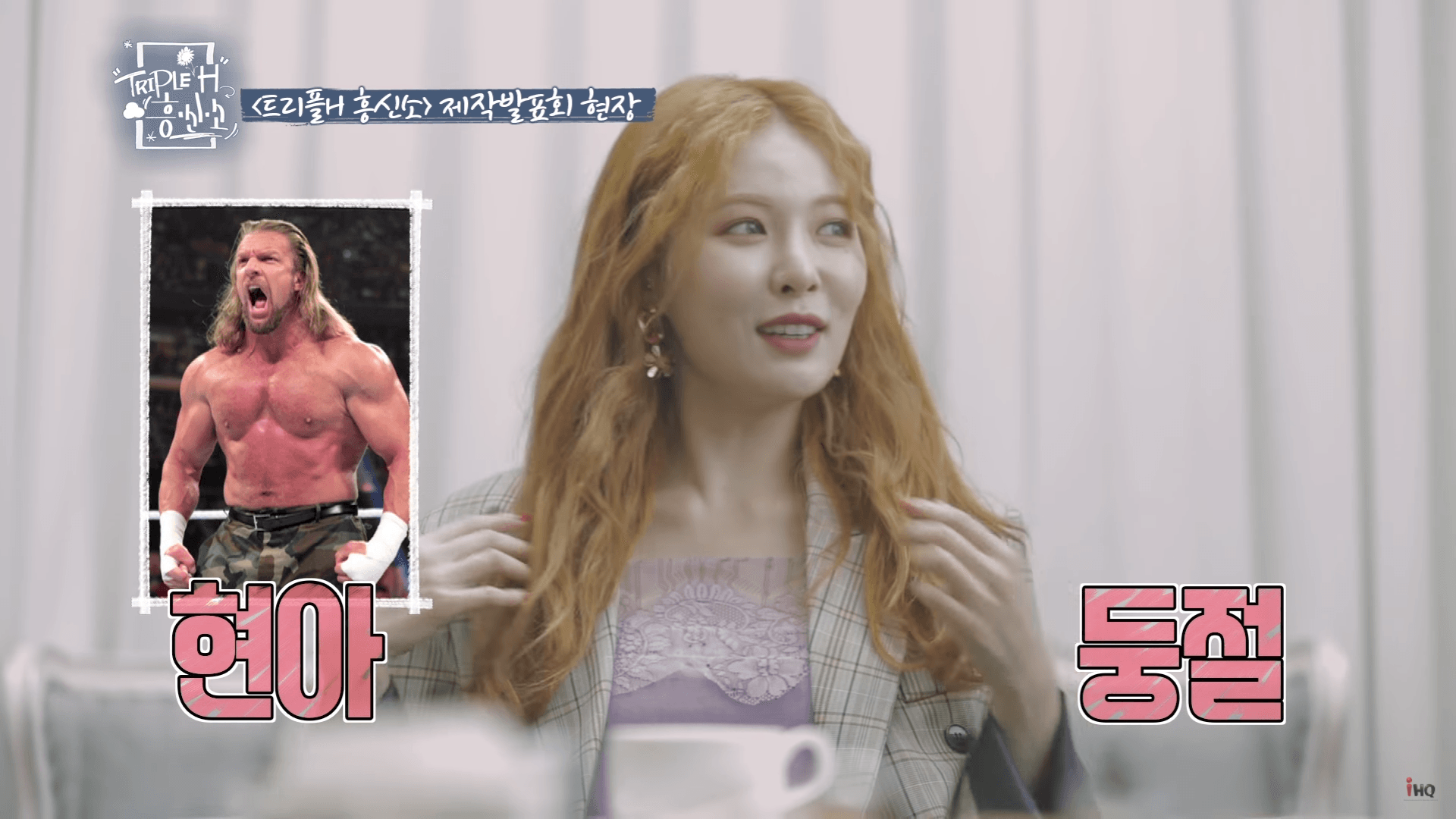 Triple H Members Think HyunA Is Like The REAL TRIPLE H