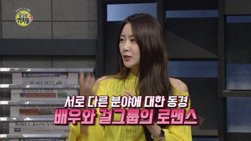Dal Shabet's Soobin Reveals Why Idols Don't Date Each Other