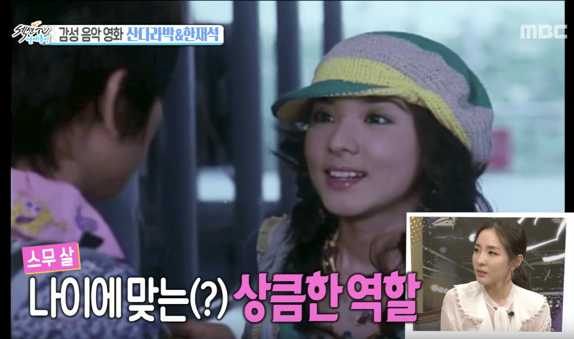 Sandara Park Reacts To Her Old Filipino Movies