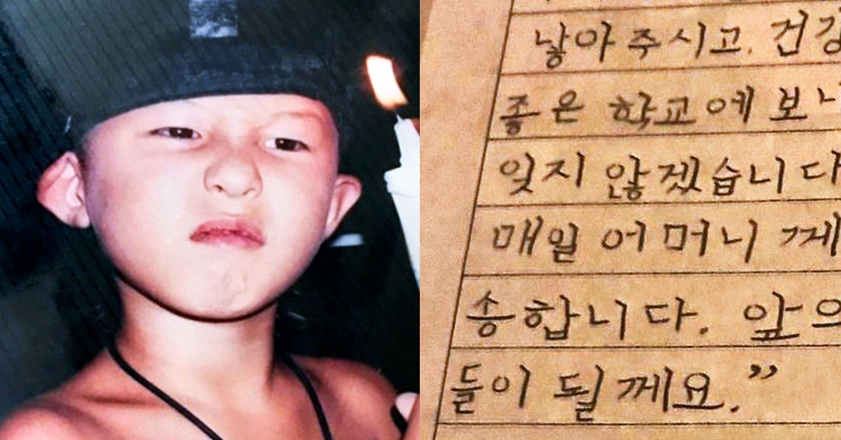 G-Dragon Shared A Childhood Letter He Wrote For His Parents