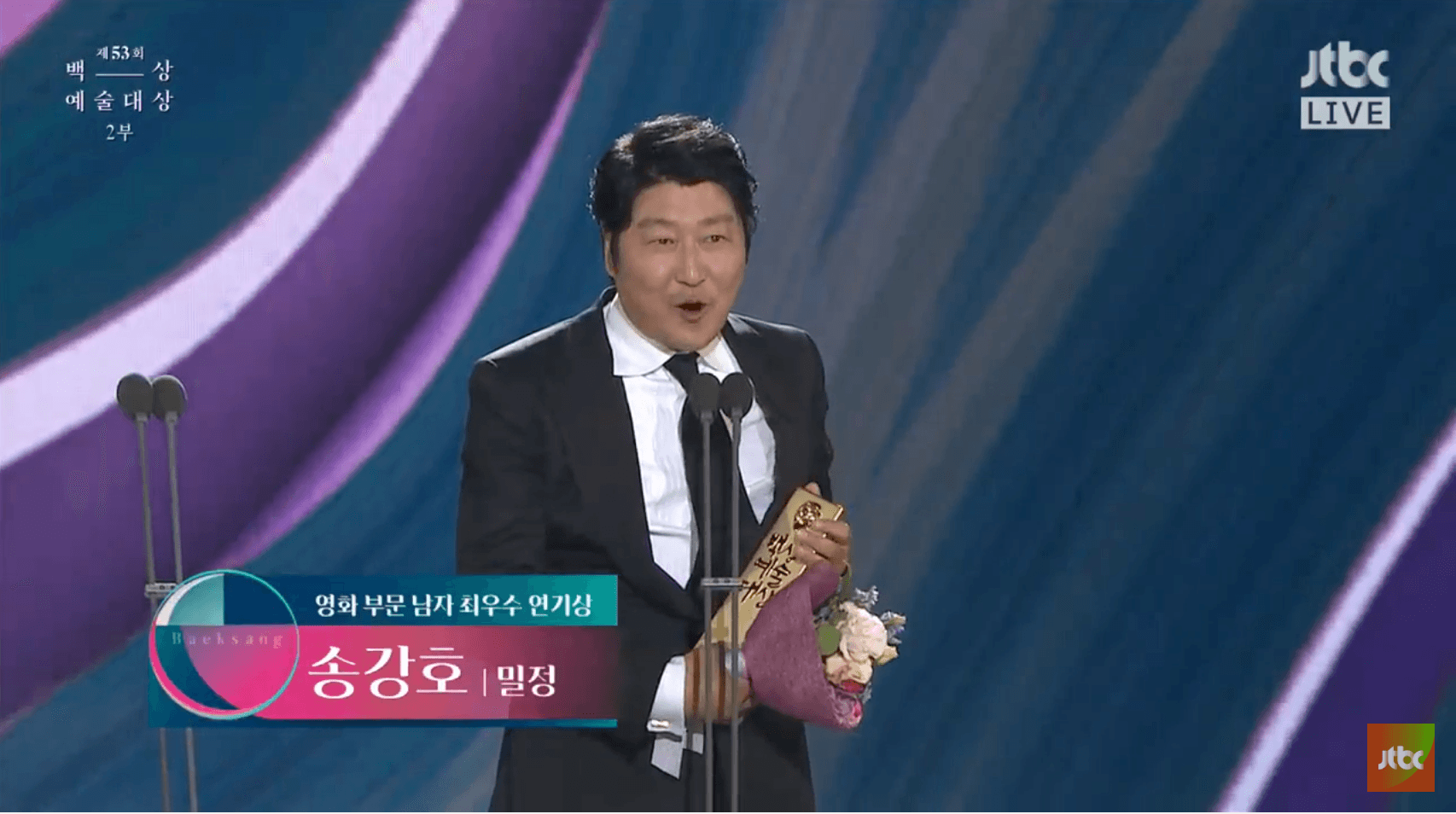 Song Kang Ho Wins Best Movie Actor At 2017 Baeksang Art Awards