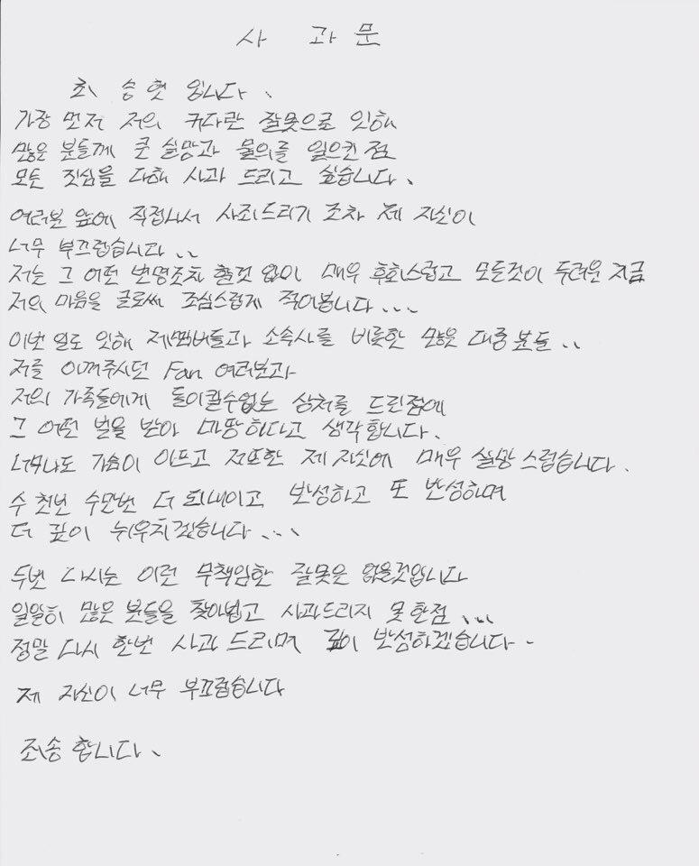 [★BREAKING] T.O.P Writes Official Apology Letter Regarding Drug Scandal
