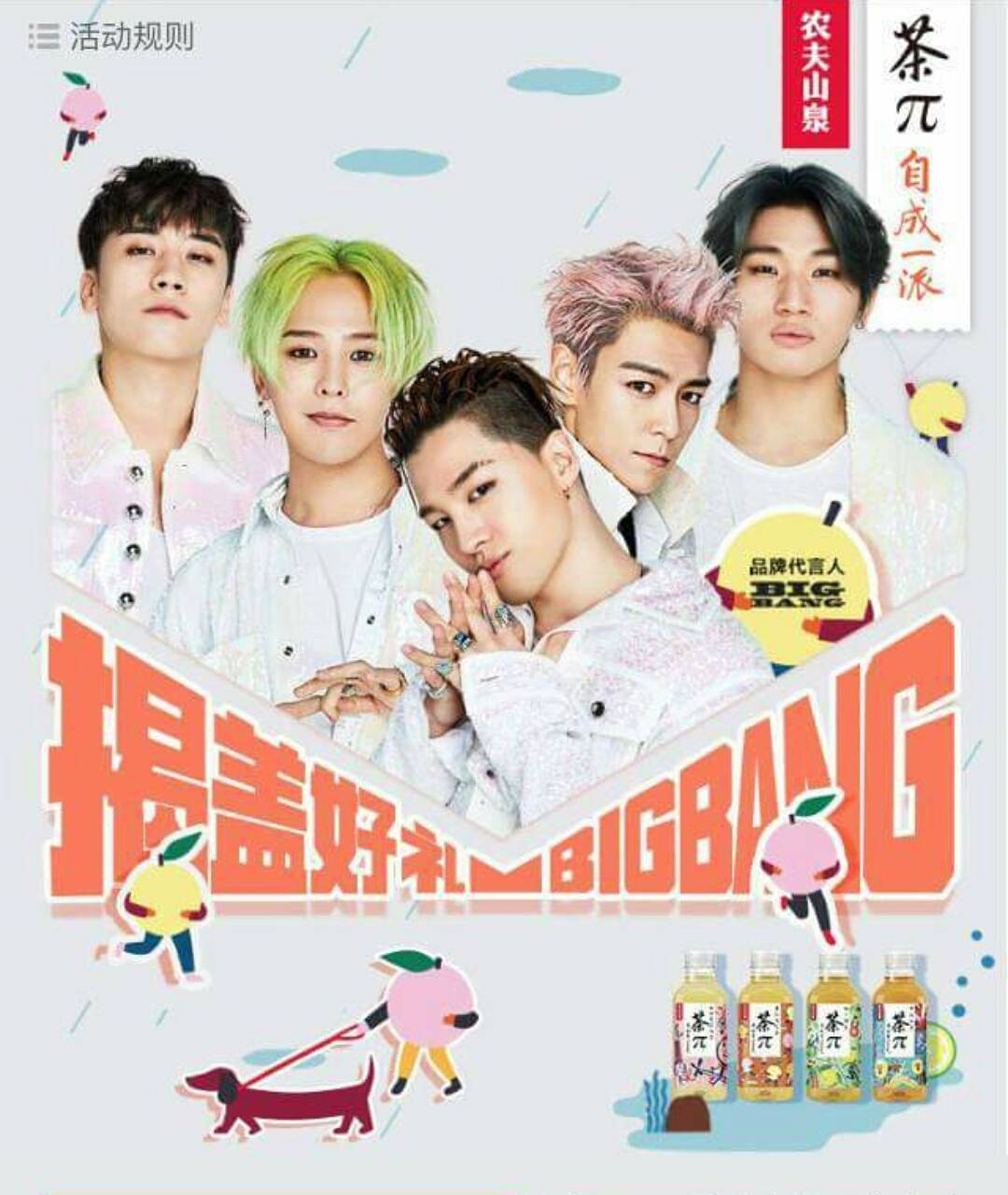 T.O.Ps Face Has Been Removed From A Chinese Ad Featuring BIGBANG Since The Drug Scandal