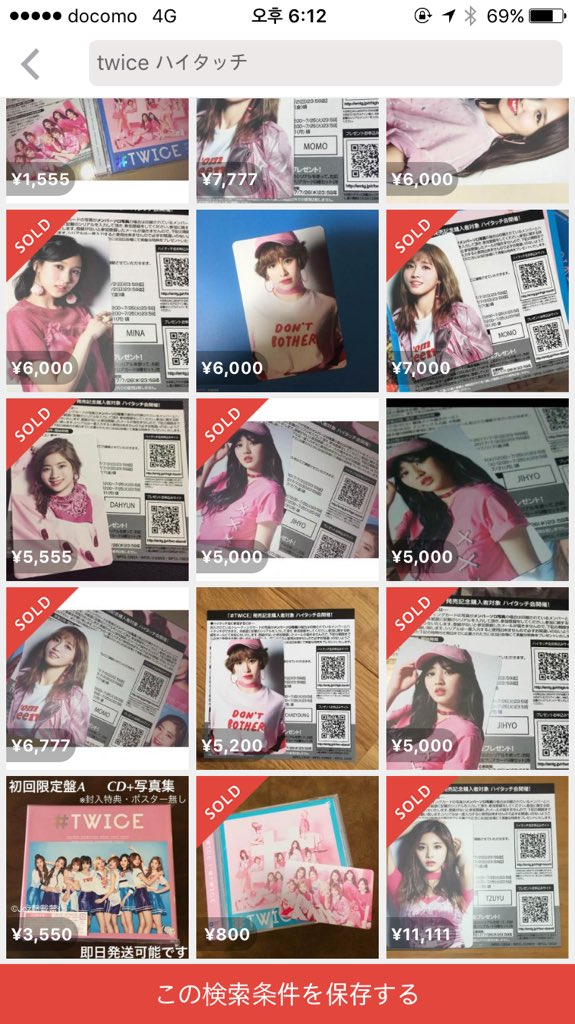 TWICE PHOTOCARDS SELLING 2