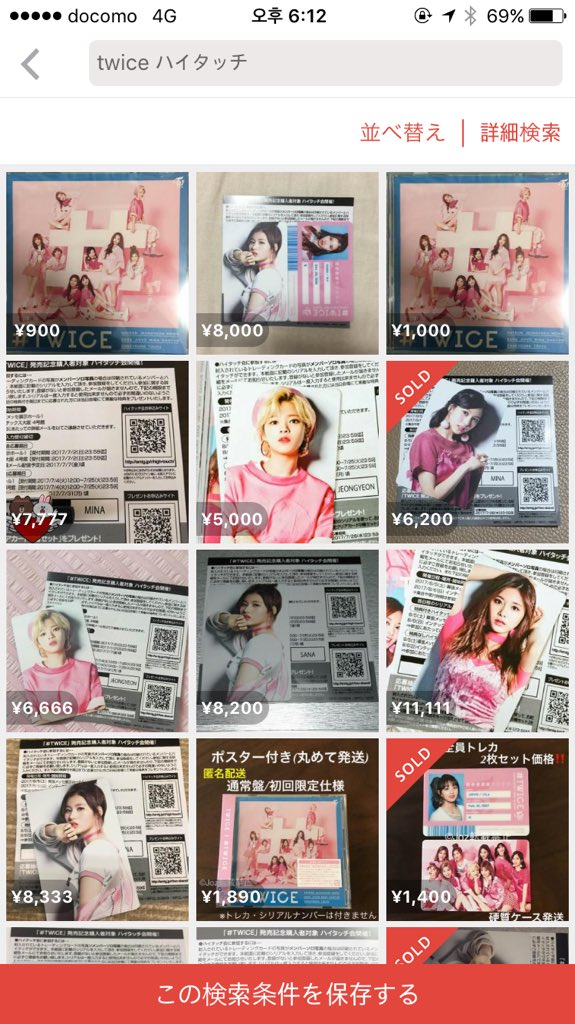 TWICE PHOTOCARDS SELLING