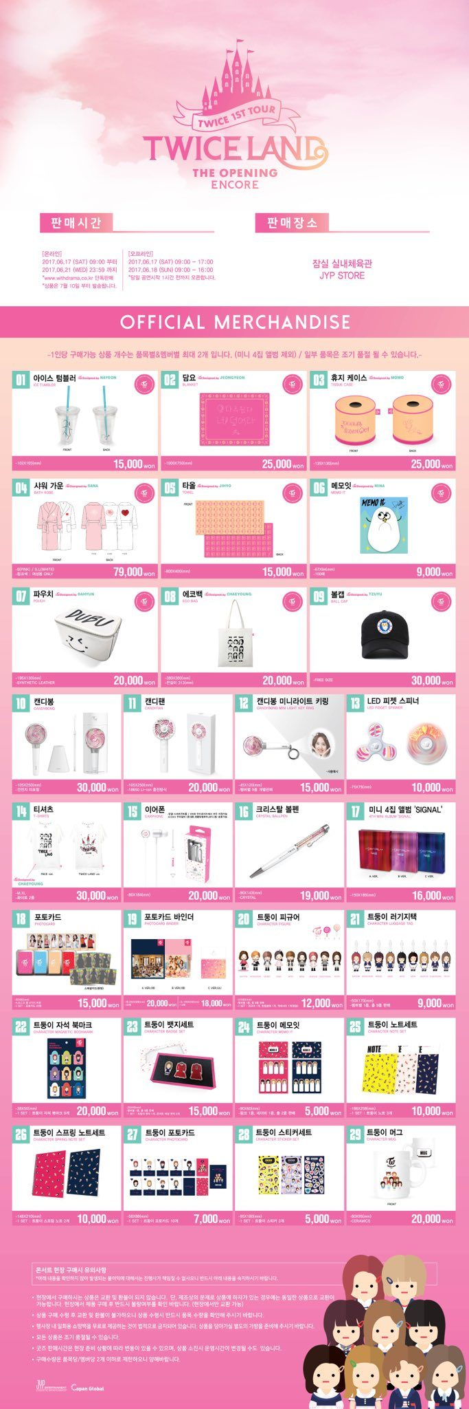 The Ultimate Guide To TWICE's Official Merchandise Since