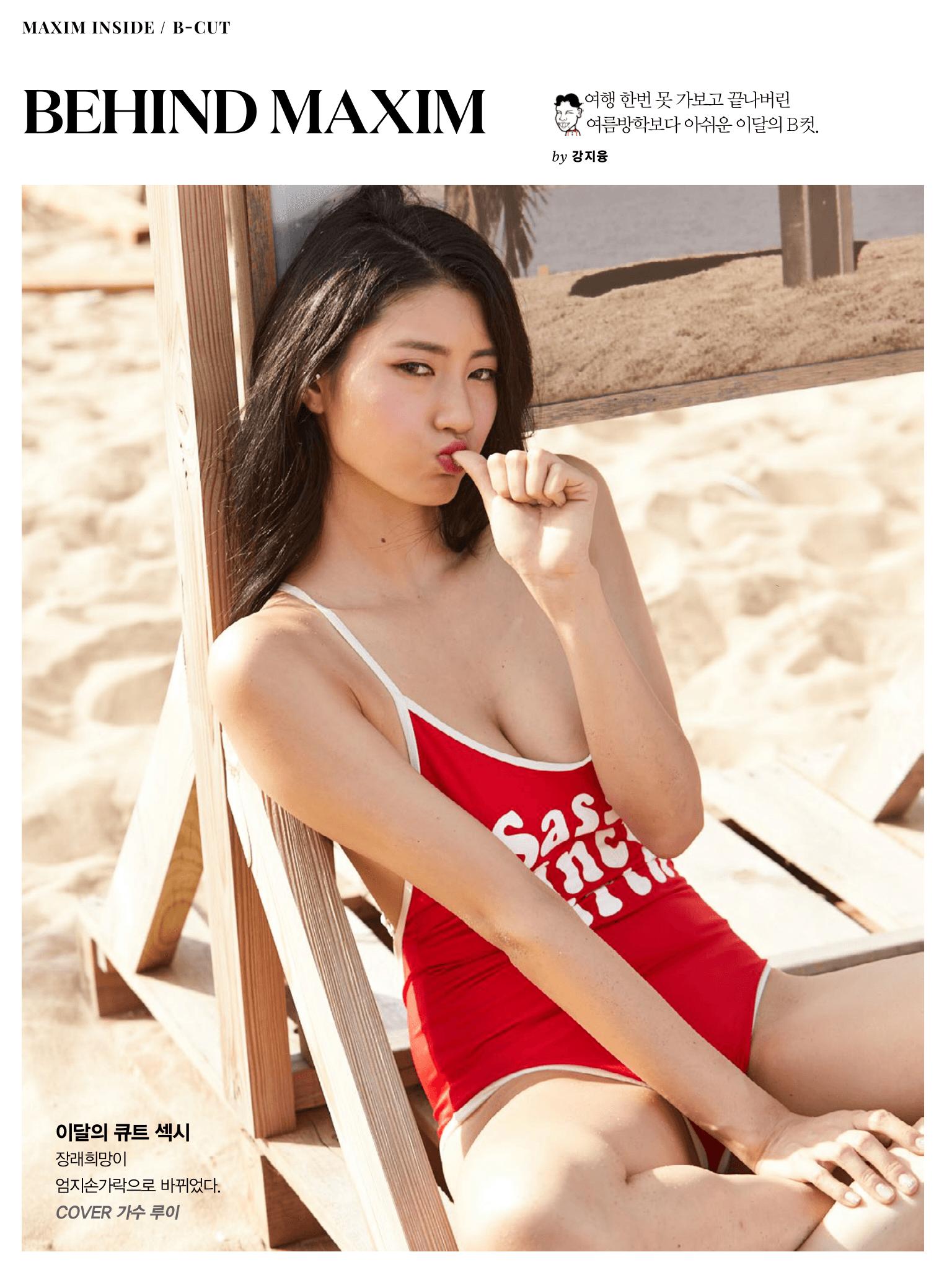 Rui En In Bikini