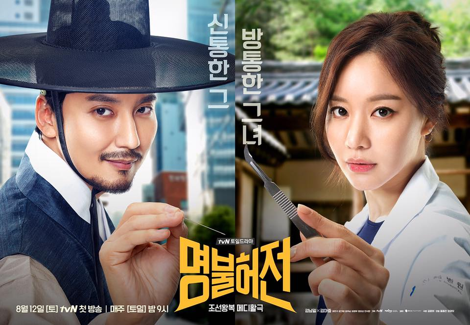 10 Korean Dramas You Need To Watch This September - Koreaboo