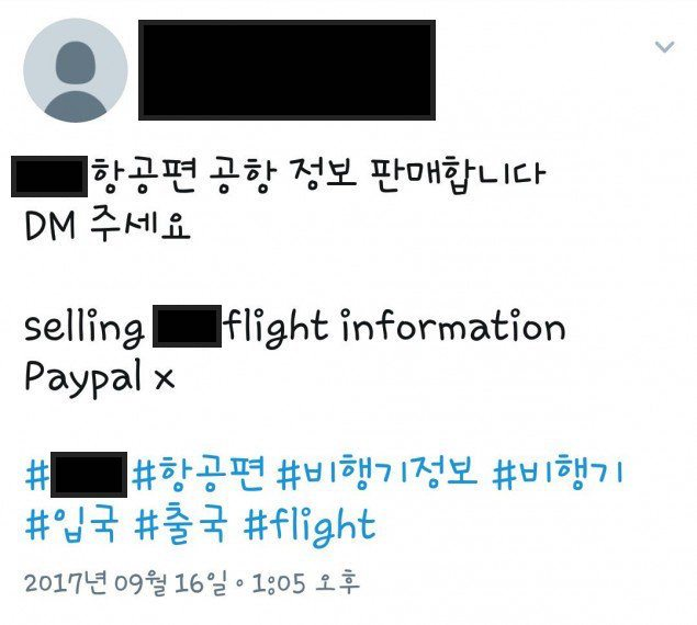 Undercover Reporter Reveals How Sasaeng Fans Find Out Idols Flight