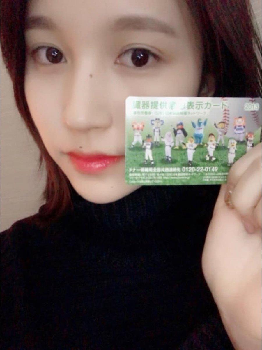 TWICE-Mina-Organ-Donor-Japan.jpg